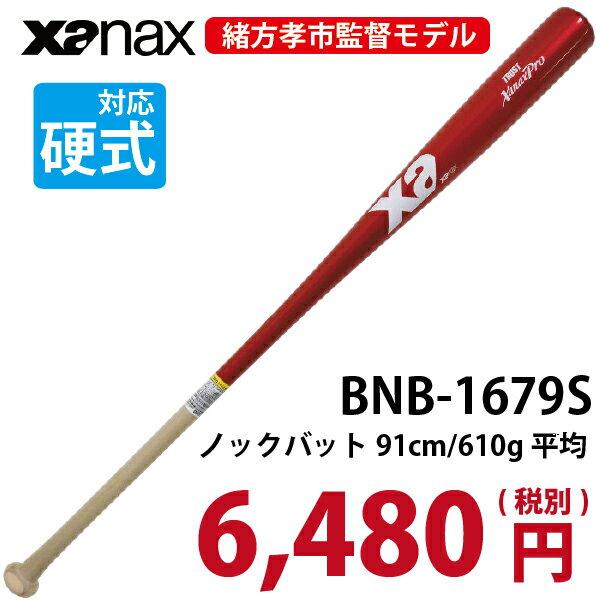 ザナックス 木製 ノックバット 91cm 緒方孝市監督モデル [BNB-1679S]