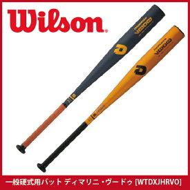 【ウィルソン/willson】一般硬式用 ディマリニ・ヴードゥ[WTDXJHRVO]