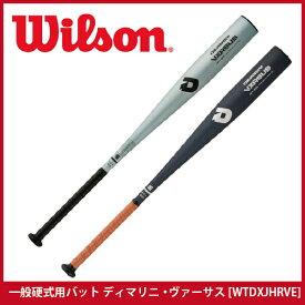 【ウィルソン/willson】一般硬式用 ディマリニ・ヴァーサス[WTDXJHRVE]