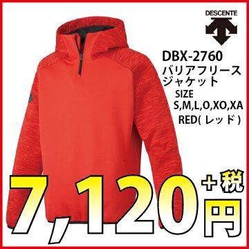 DESCENTEデサントバリアフリースジャケットDBX-2760(RED)