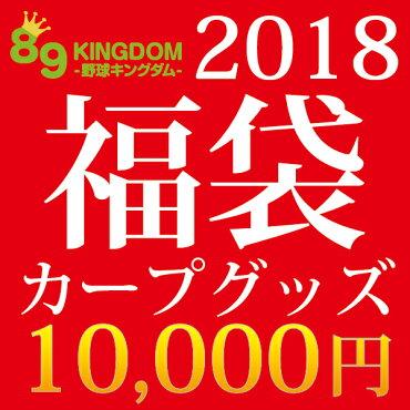 広島東洋カープ数量限定2018新春カープグッズ福袋10000円