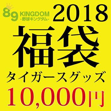 阪神タイガース数量限定2018新春タイガースグッズ福袋10000円