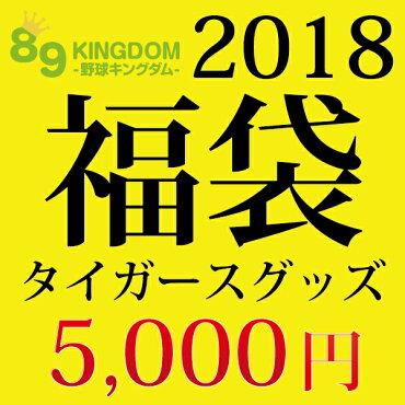 阪神タイガース数量限定2018新春タイガースグッズ福袋5000円
