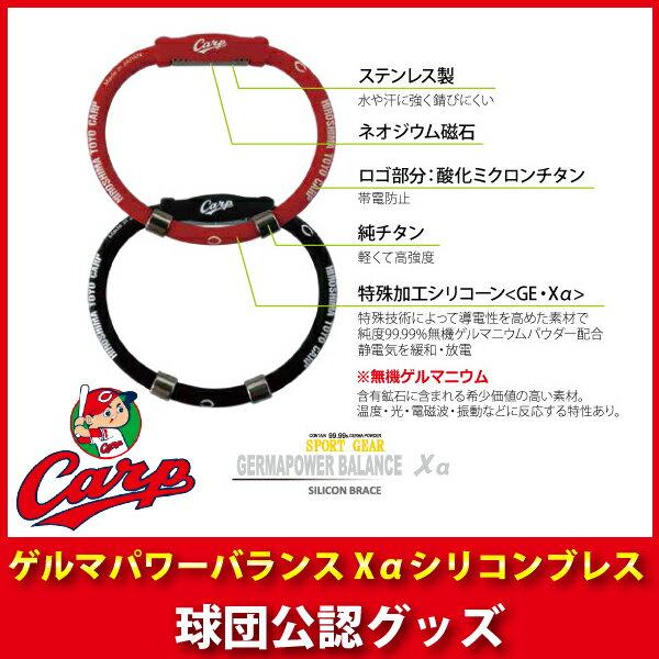 広島東洋カープグッズ ゲルマパワーバランス Xa シリコーンブレス 広島カープ