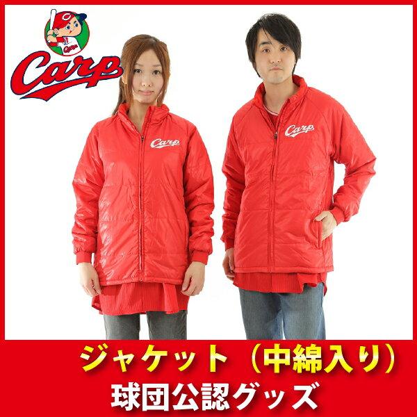 広島東洋カープグッズ ジャケット(中綿入り) 広島カープ