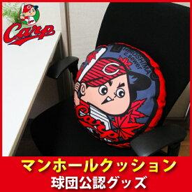 広島東洋カープグッズ マンホールクッション