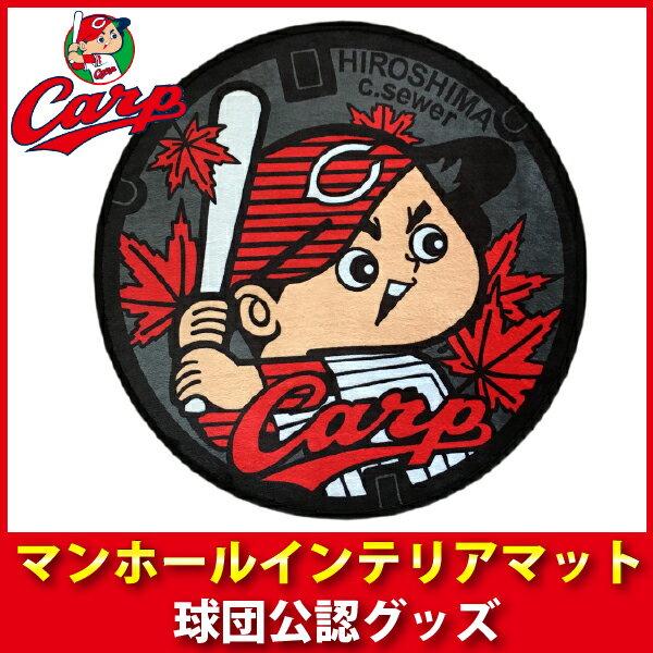広島東洋カープグッズ マンホールインテリアマット