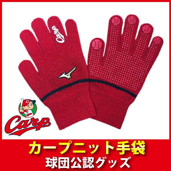 広島東洋カープグッズ ミズノ カープニット手袋[12JREC0062]