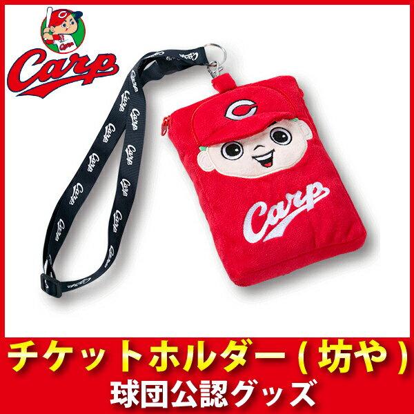 広島東洋カープグッズ チケットホルダー(坊や)/広島カープ