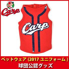 広島東洋カープグッズ ペットウェア(2017ユニフォーム)/広島カープ