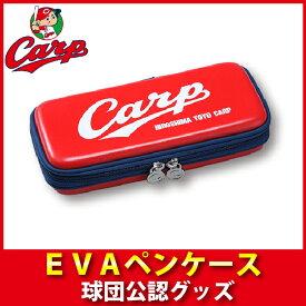 広島東洋カープグッズ EVAペンケース