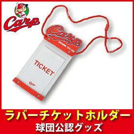 広島東洋カープグッズ ラバーチケットホルダー 広島カープ