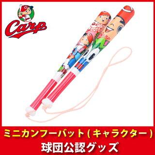 広島東洋カープグッズミニカンフーバット(キャラクター)