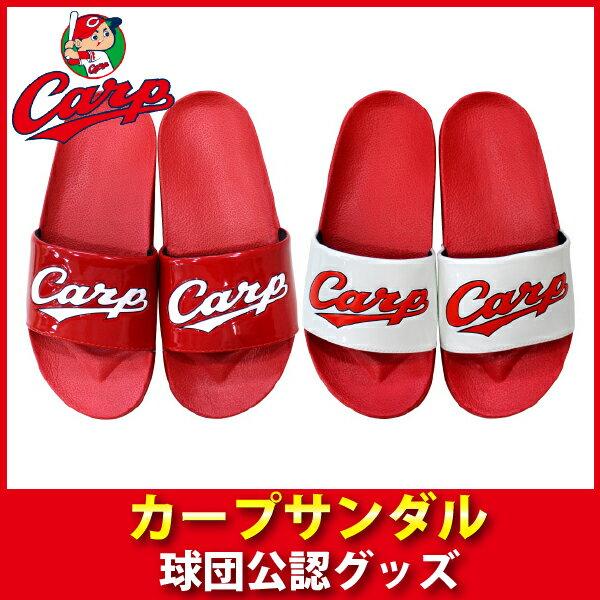 広島東洋カープグッズ カープサンダル