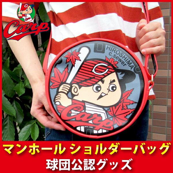 【エントリーでポイント10倍!9月末迄】広島東洋カープグッズ マンホールショルダーバッグ