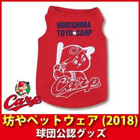 広島東洋カープグッズ 坊やペットウェア(2018)