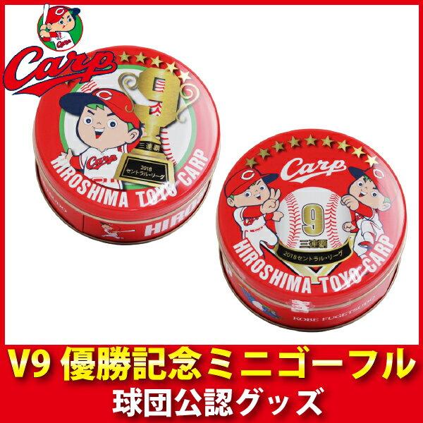 広島東洋カープグッズ 2018セントラルリーグ V9優勝記念ミニゴーフル