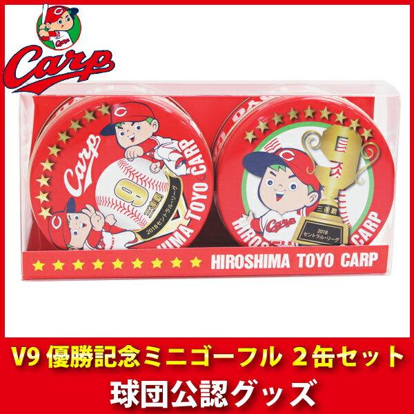 広島東洋カープグッズ 2018セントラルリーグ V9優勝記念ミニゴーフル [2缶セット] プレゼント 手土産