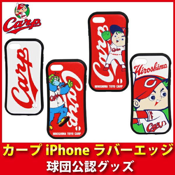 広島カープグッズ カープiPhoneラバーエッジ(iPhone7/8用)