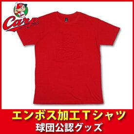 広島東洋カープグッズ エンボス加工Tシャツ