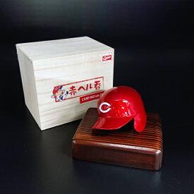 広島東洋カープグッズ 赤ヘル呑み(カープレッドver.) ぐいのみ 酒器