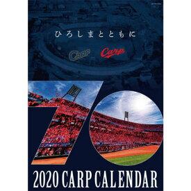 広島東洋カープグッズ 2020広島カープカレンダー