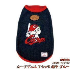 広島東洋カープグッズ デニムTシャツ 坊や ブルー L-3L[20051]