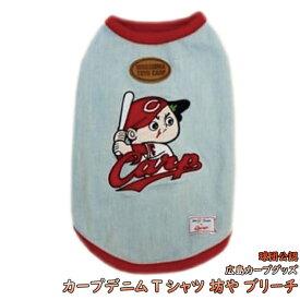 広島東洋カープグッズ デニムTシャツ 坊や ブリーチ S-M[20051]