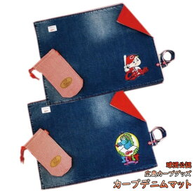 広島東洋カープグッズ デニムカフェマット[20061-20062]