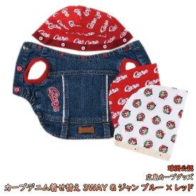 広島東洋カープグッズ デニム着せ替えフード付き3Way ブルー×レッド S-M[2002]