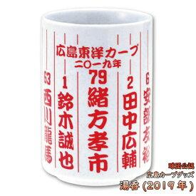 広島東洋カープグッズ 湯呑(2019)