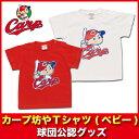広島東洋カープグッズ カープ坊やTシャツ(ベビー)/広島カープ ランキングお取り寄せ