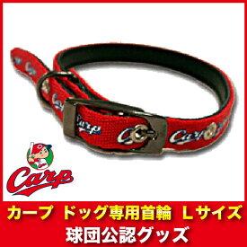 広島東洋カープグッズ ドッグ専用首輪 Lサイズ/広島カープ