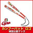 広島東洋カープグッズ カンフーバット ロゴ/広島カープ