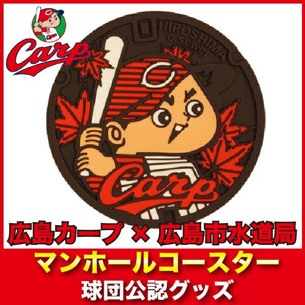 【エントリーでポイント10倍!9月末迄】広島東洋カープグッズ マンホールコースター/広島カープ