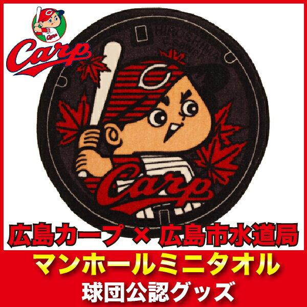広島東洋カープグッズ マンホールミニタオル/広島カープ