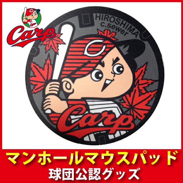 【エントリーでポイント10倍!9月末迄】広島東洋カープグッズ マンホールマウスパッド/広島カープ
