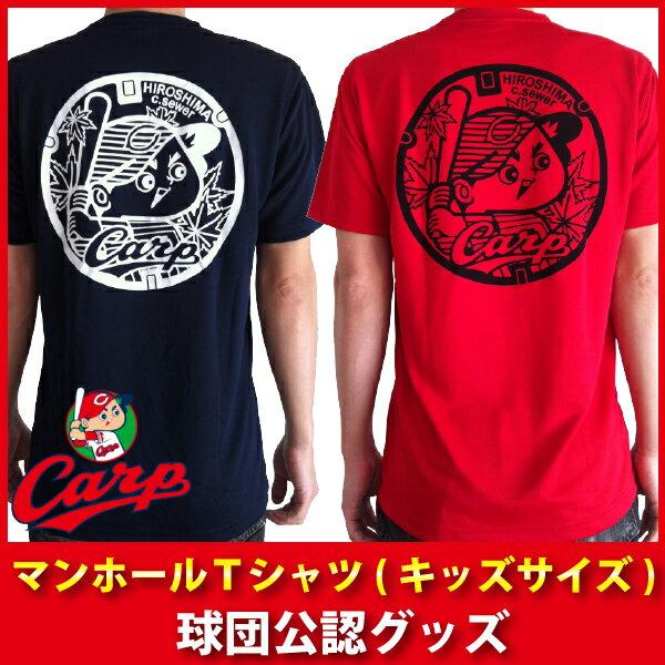 【エントリーでポイント10倍!9月末迄】広島東洋カープグッズ カープマンホールTシャツ(キッズサイズ) 広島カープ