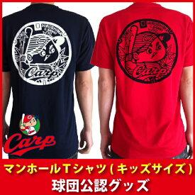 広島東洋カープグッズ カープマンホールTシャツ(キッズサイズ) 広島カープ