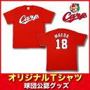 広島東洋カープ オリジナル Tシャツ