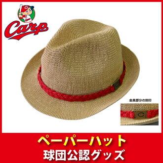 Hiroshima Toyo Cap goods paper hats, paper fiber / hat, Hiroshima carp