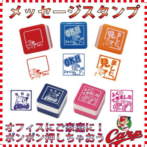 広島東洋カープグッズ メッセージスタンプ/広島カープ
