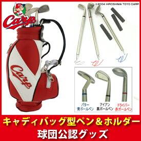 広島東洋カープグッズ キャディバッグ型ペン&ホルダー/広島カープ