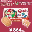 広島カープ ミニゴーフル2缶入