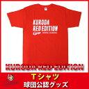 広島東洋カープグッズ KURODA RED EDITION Tシャツ