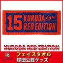 広島東洋カープグッズ KURODA RED EDITION フェイスタオル