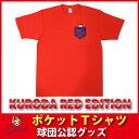 広島東洋カープグッズ KURODA RED EDITION ポケットTシャツ