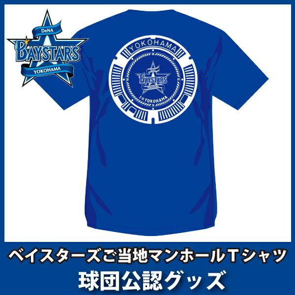 横浜ベイスターズグッズ ご当地マンホールTシャツ/DeNA