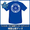 Yokohama baystars toy local manhole T shirt /DeNA