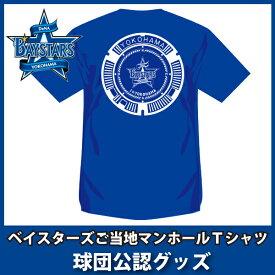 横浜DeNAベイスターズグッズ ご当地マンホールTシャツ/DeNA